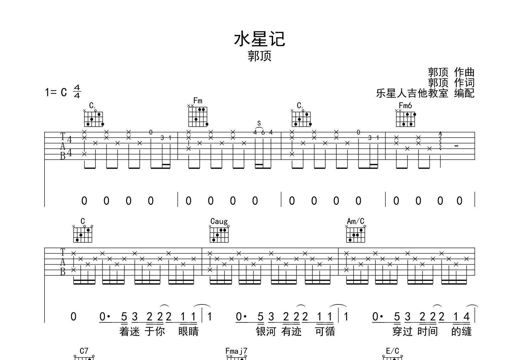 水星记吉他谱_郭顶_C调弹唱