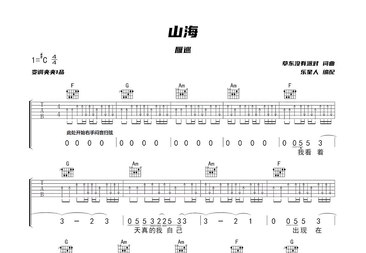 山海吉他谱_雁巡_C调弹唱