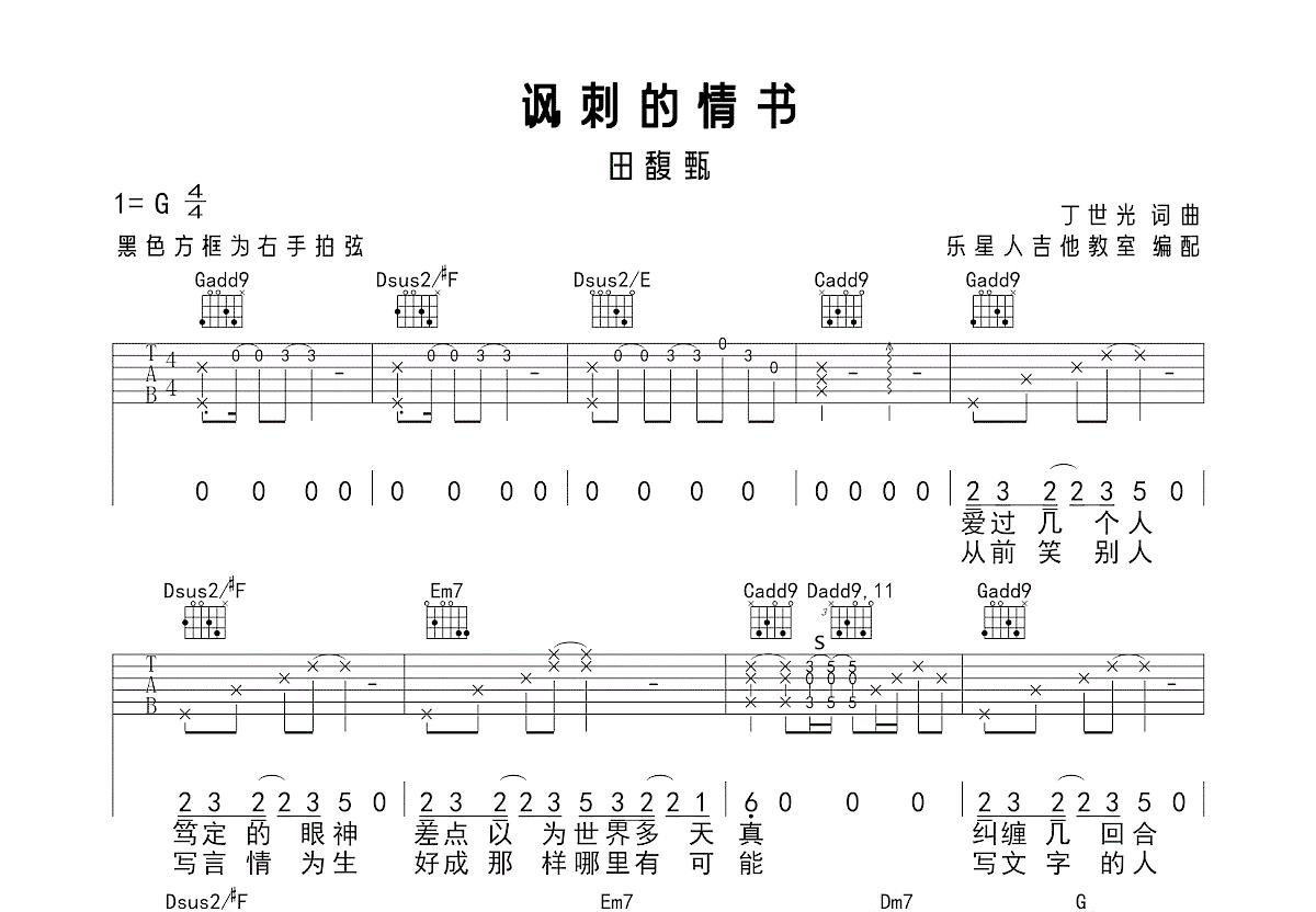 讽刺的情书吉他谱_田馥甄_G调弹唱