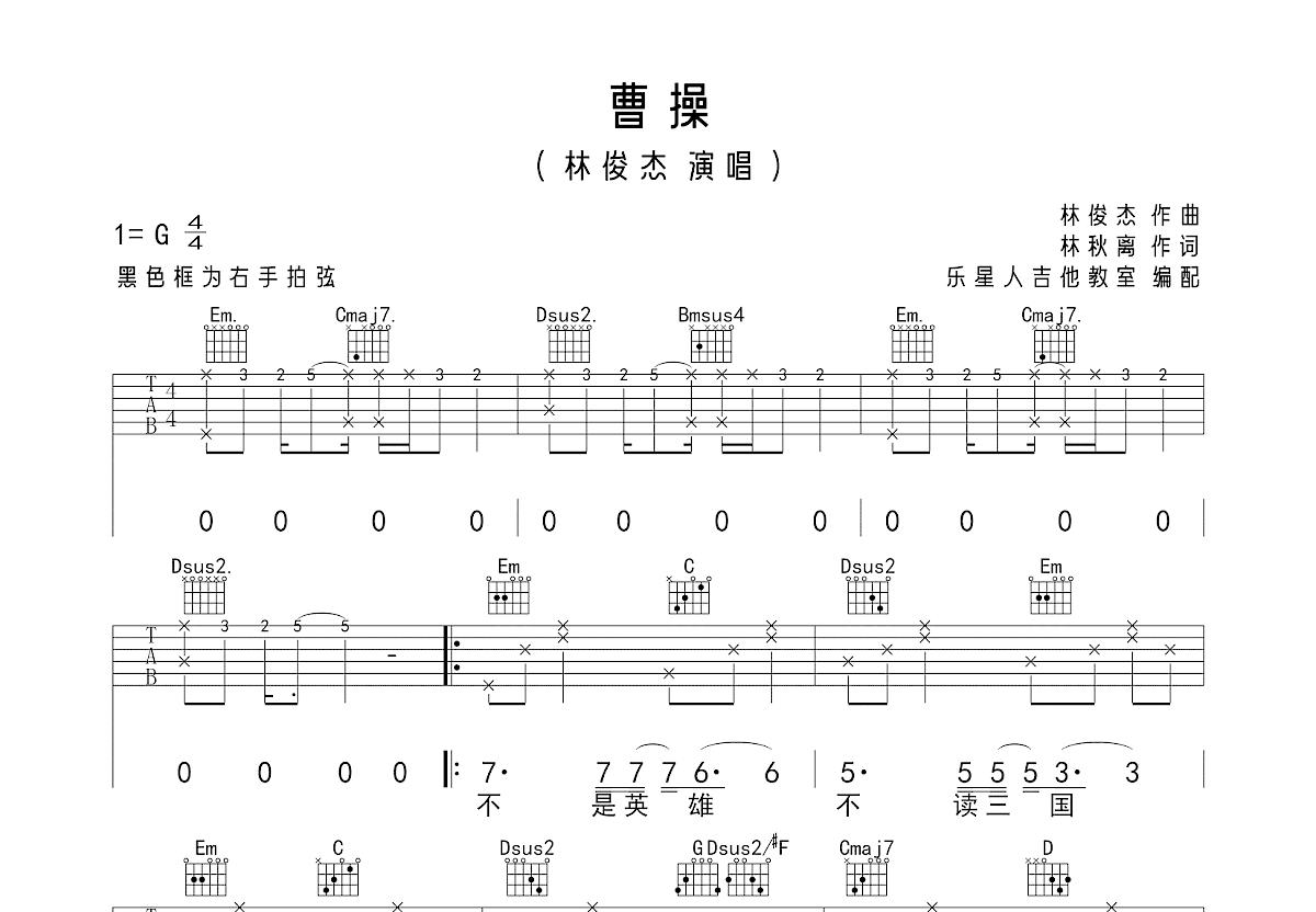 曹操吉他谱_林俊杰_G调弹唱
