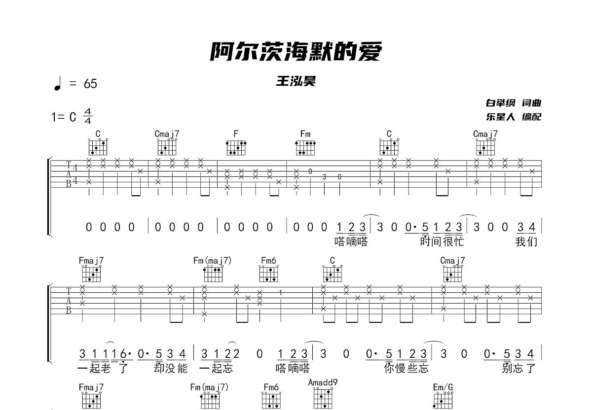 阿尔茨海默的爱吉他谱_王泓昊_C调弹唱