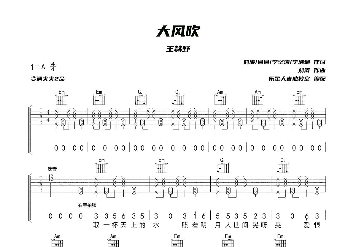 大风吹吉他谱_王赫野_G调弹唱