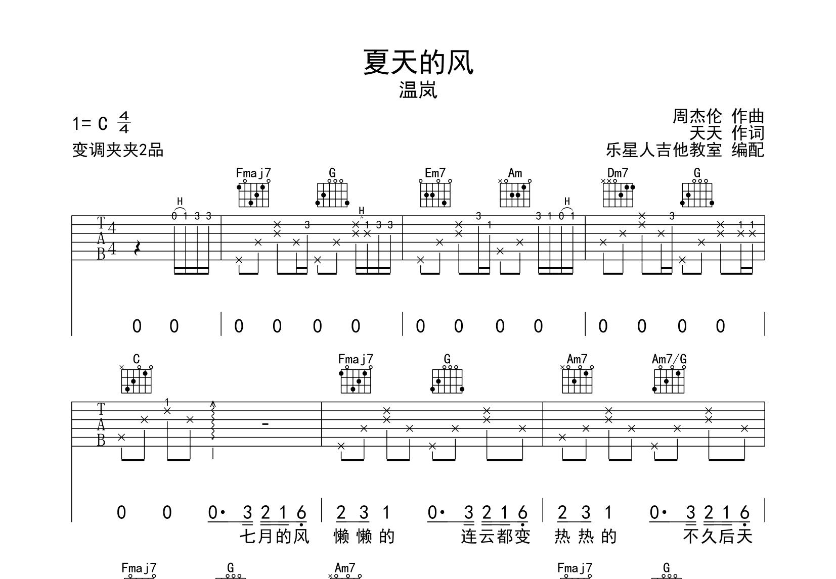 夏天的风吉他谱_温岚_C调弹唱