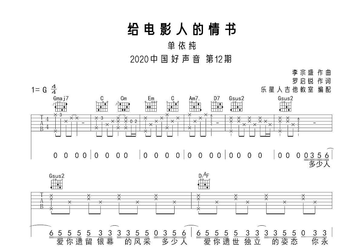 给电影人的情书吉他谱_单依纯_G调弹唱