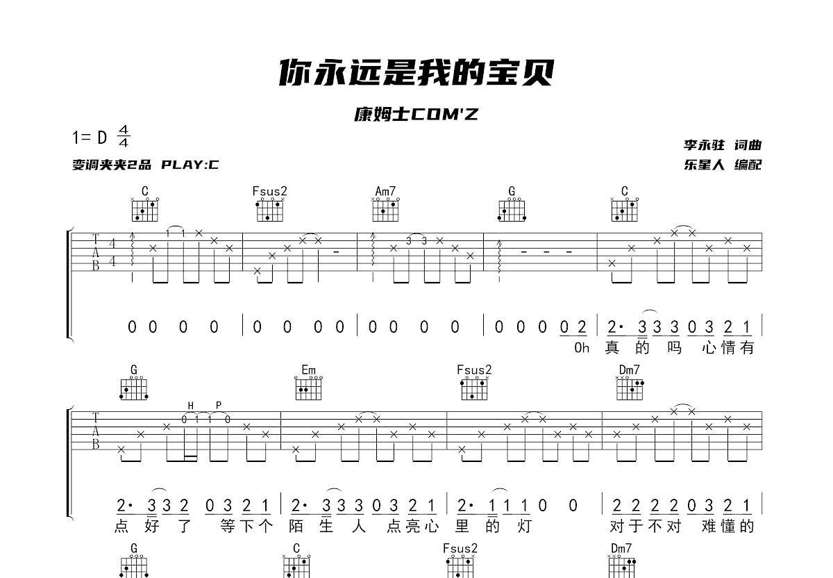 你永远是我的宝贝吉他谱_康姆士COM'Z_C调弹唱