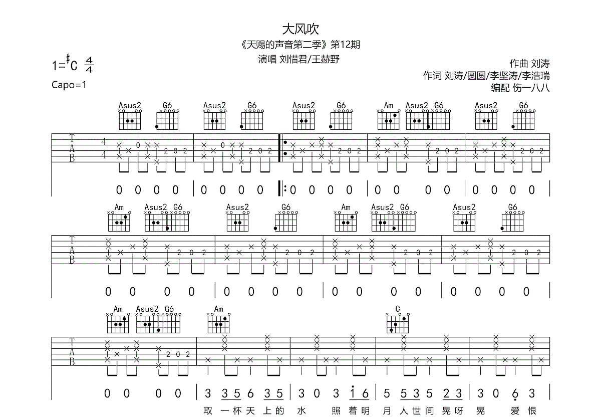 大风吹吉他谱_刘惜君,王赫野_C调弹唱