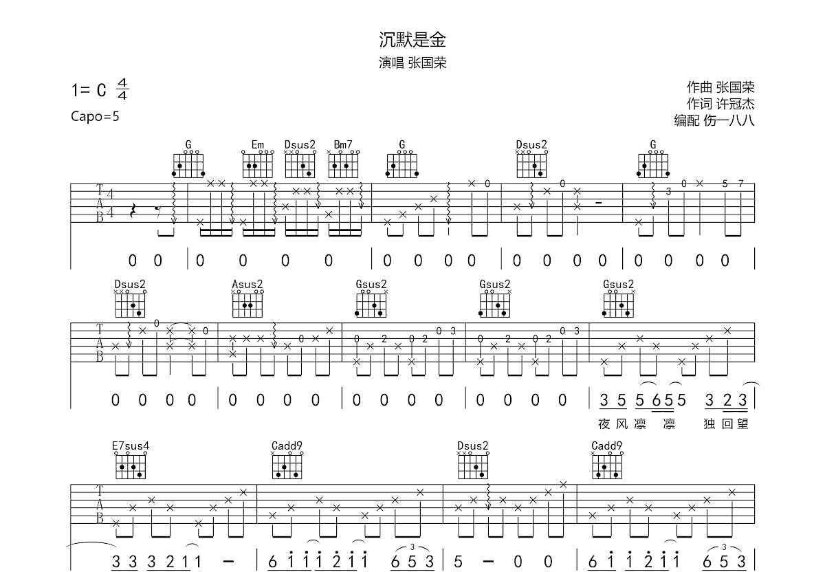 沉默是金吉他谱_张国荣_G调弹唱