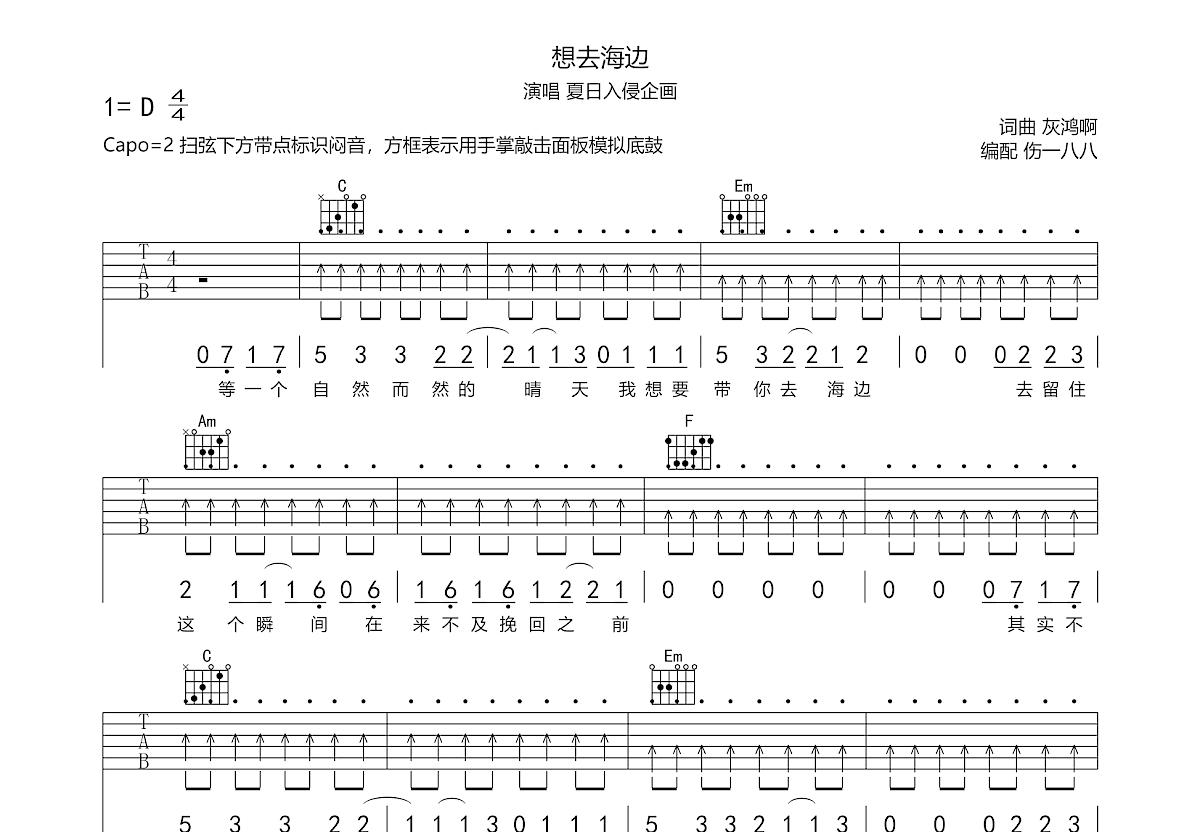 想去海边吉他谱_夏日入侵企画_C调弹唱