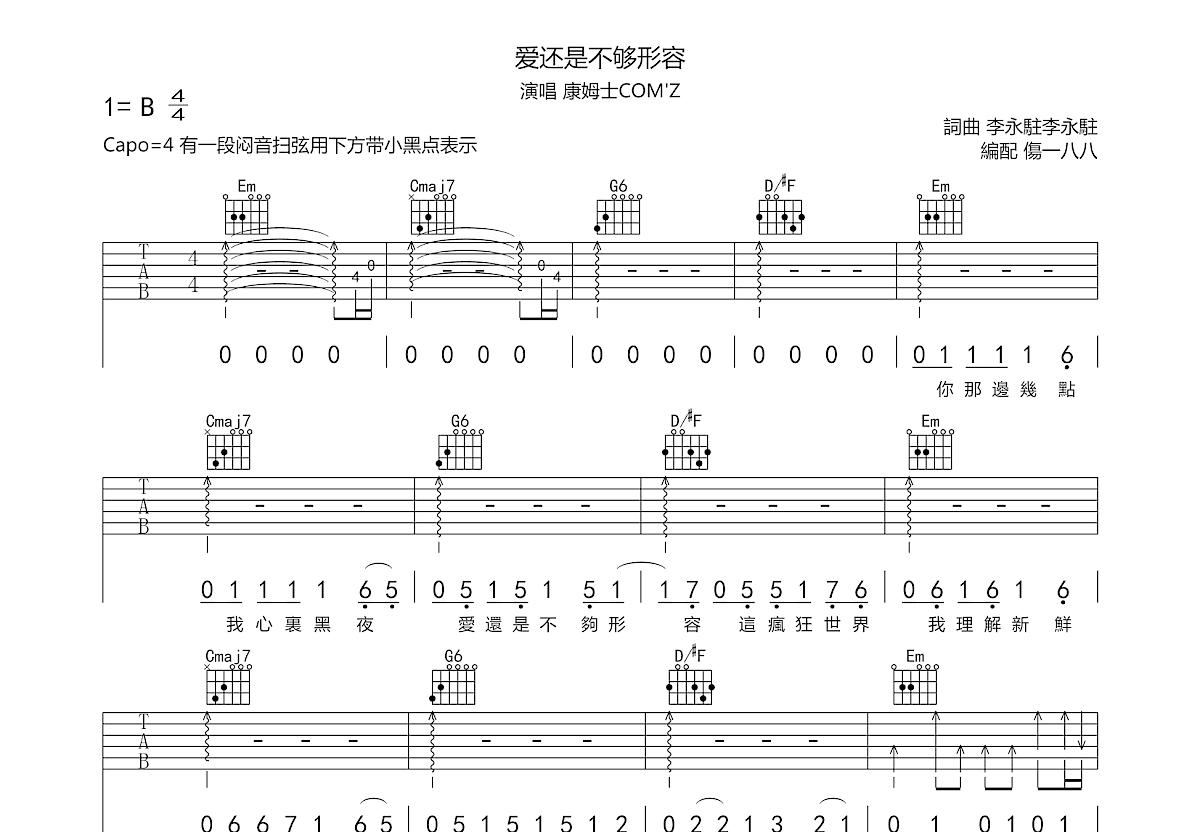 爱还是不够形容吉他谱_康姆士COM'Z_G调弹唱