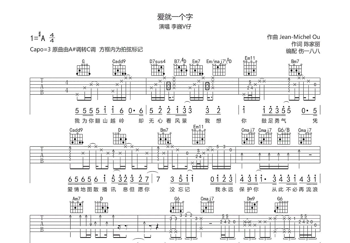 爱就一个字吉他谱_李巍V仔_G调弹唱