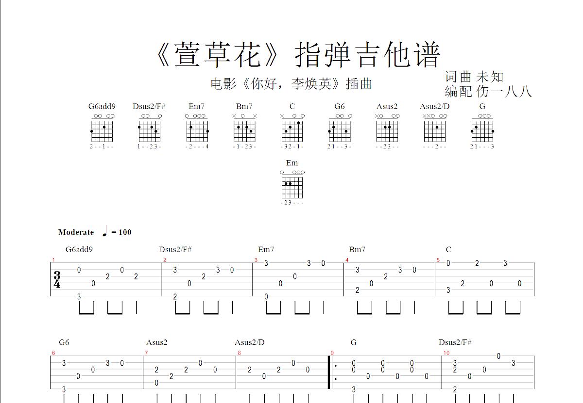 萱草花吉他谱_佚名_G调指弹
