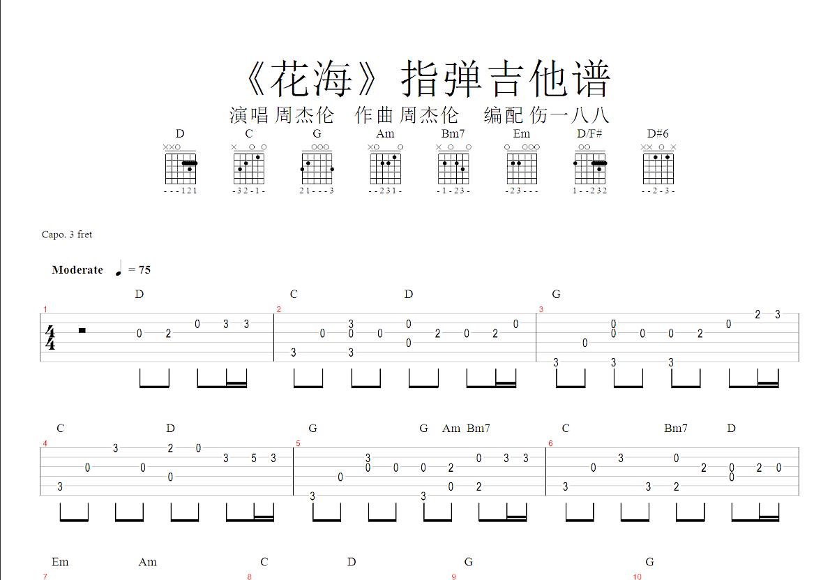 花海吉他谱_周杰伦_G调指弹