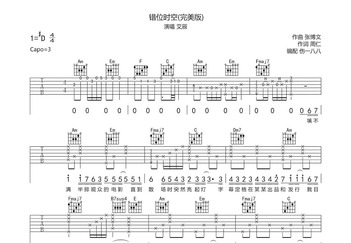 错位时空吉他谱_艾辰_C调弹唱