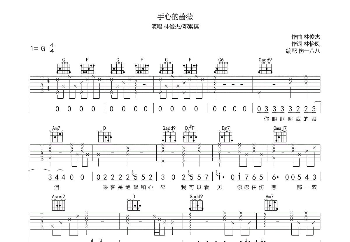 手心的蔷薇吉他谱_林俊杰,邓紫棋_G调弹唱