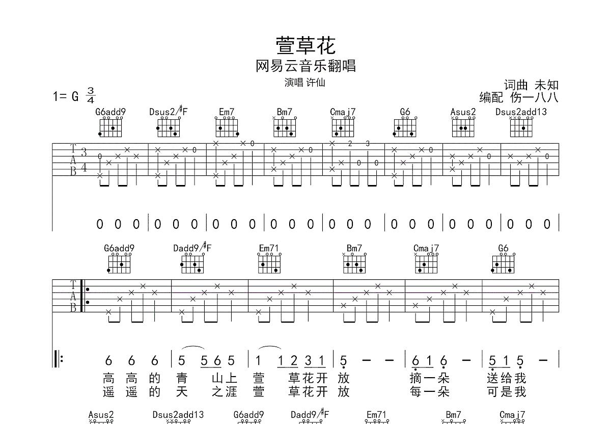 萱草花吉他谱_许仙_G调弹唱