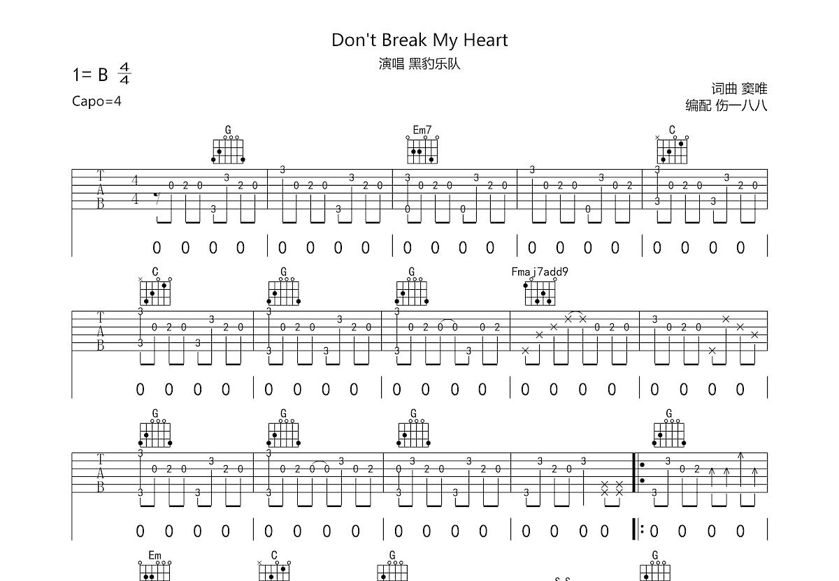 Don't Break My Heart吉他谱_黑豹乐队_G调弹唱