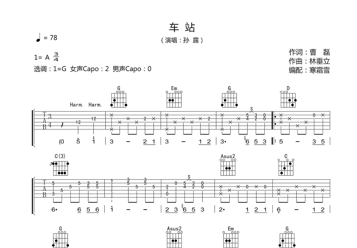 车站吉他谱_孙露_G调弹唱
