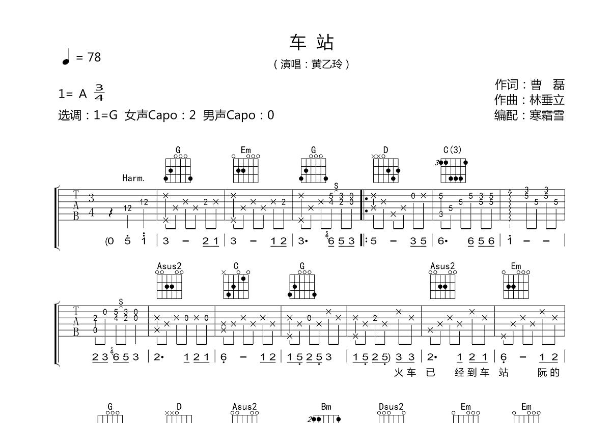 车站吉他谱_黄乙玲_G调弹唱
