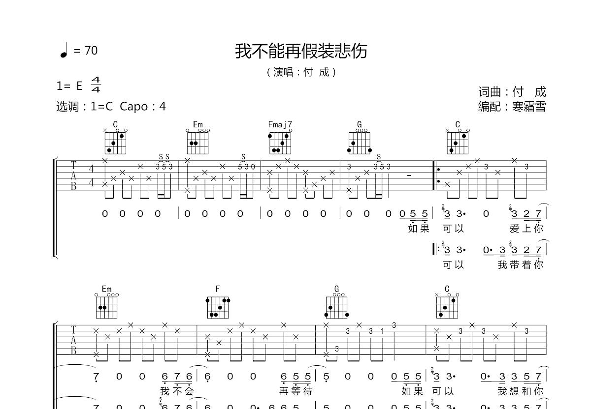 我不能再假装悲伤吉他谱_付成_C调弹唱