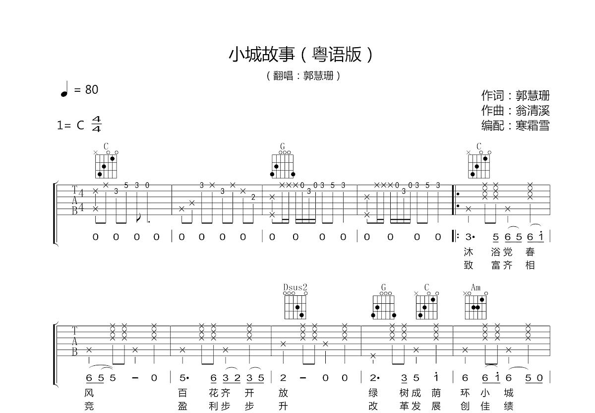 小城故事吉他谱_郭慧珊_C调弹唱
