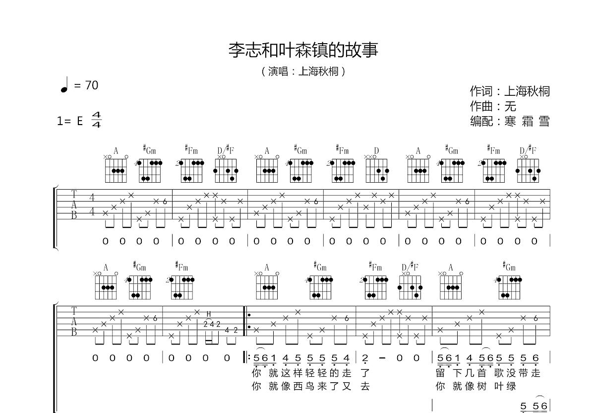 李志和叶森镇的故事吉他谱_上海秋桐_E调弹唱