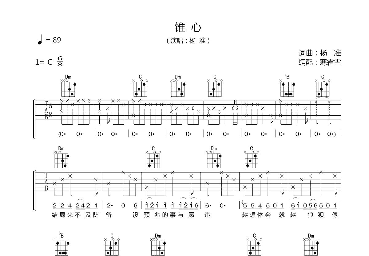 锥心吉他谱_杨准_C调弹唱