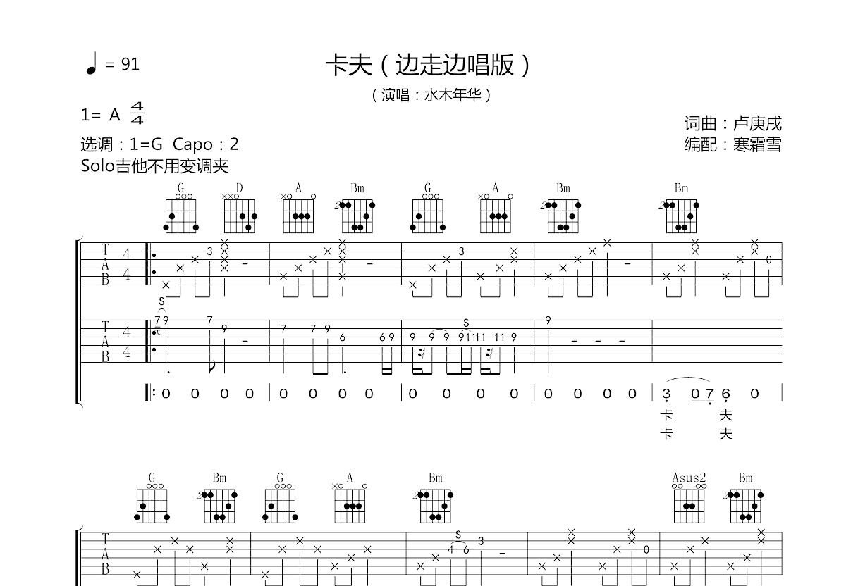 卡夫吉他谱_水木年华_G调弹唱