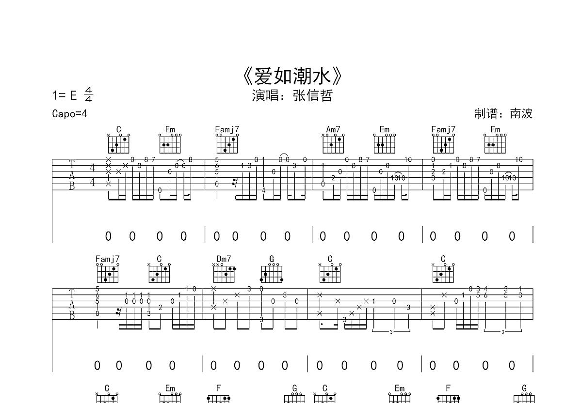 爱如潮水吉他谱_张信哲_C调弹唱