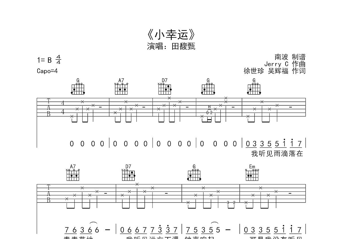 小幸运吉他谱_田馥甄_G调弹唱