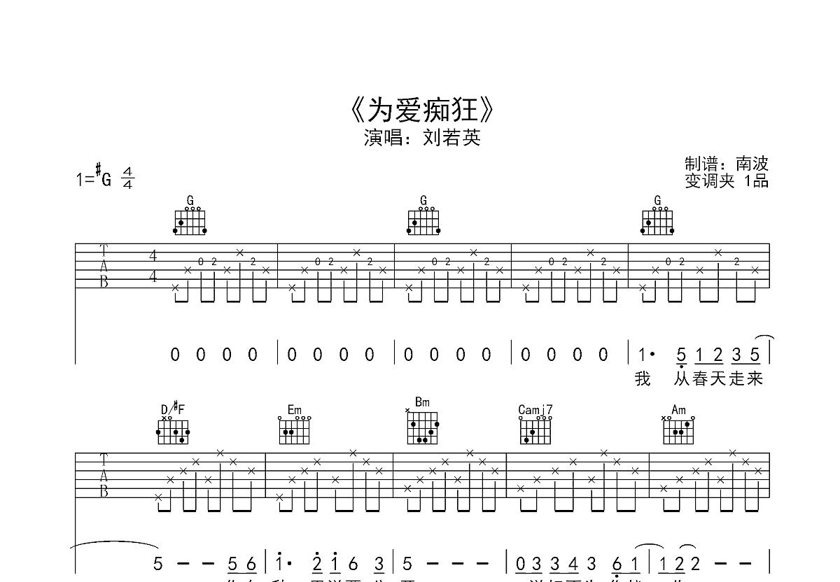 为爱痴狂吉他谱_刘若英_G调弹唱