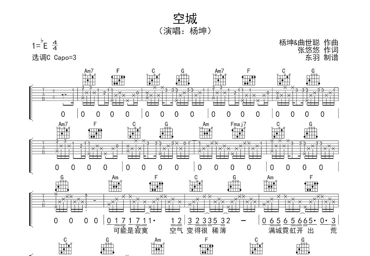 空城吉他谱_杨坤_C调弹唱