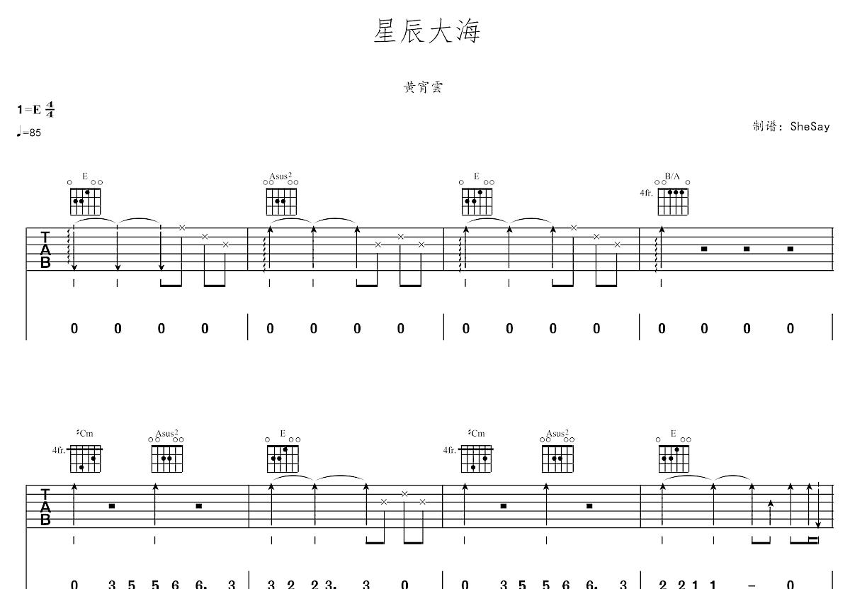 星辰大海吉他谱_黄宵雲_E调弹唱