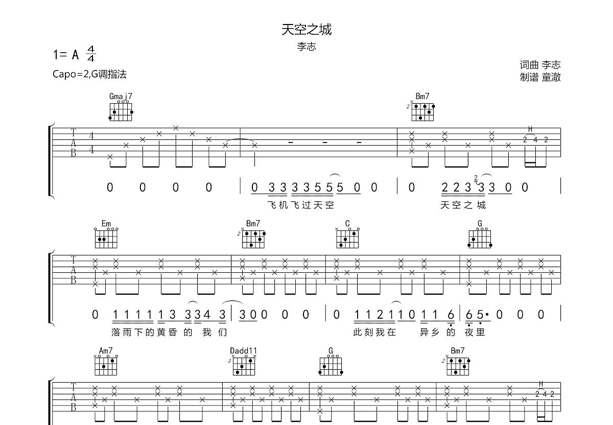 天空之城吉他谱_李志_G调弹唱