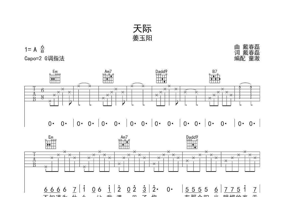 天际吉他谱_姜玉阳_G调弹唱
