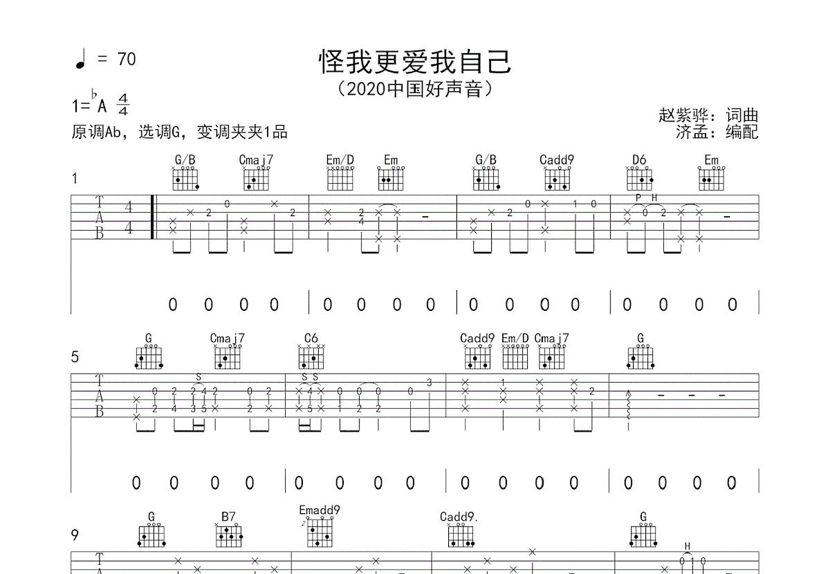 怪我更爱我自己吉他谱_赵紫骅_G调弹唱