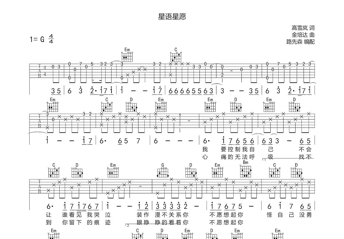 星语星愿吉他谱_张柏芝_G调弹唱