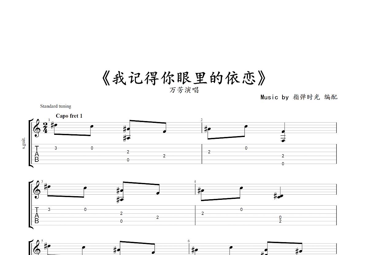 我记得你眼里的依恋吉他谱_万芳_G调指弹