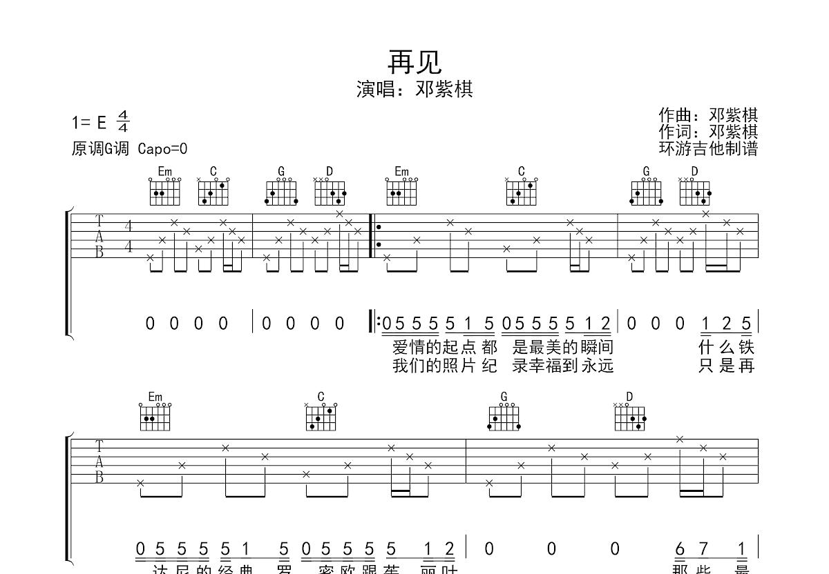 再见吉他谱_邓紫棋_G调弹唱