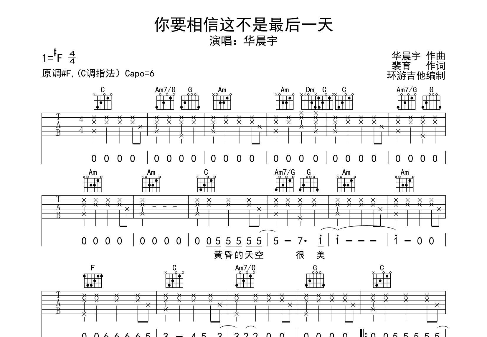 你要相信这不是最后一天吉他谱_华晨宇_C调弹唱