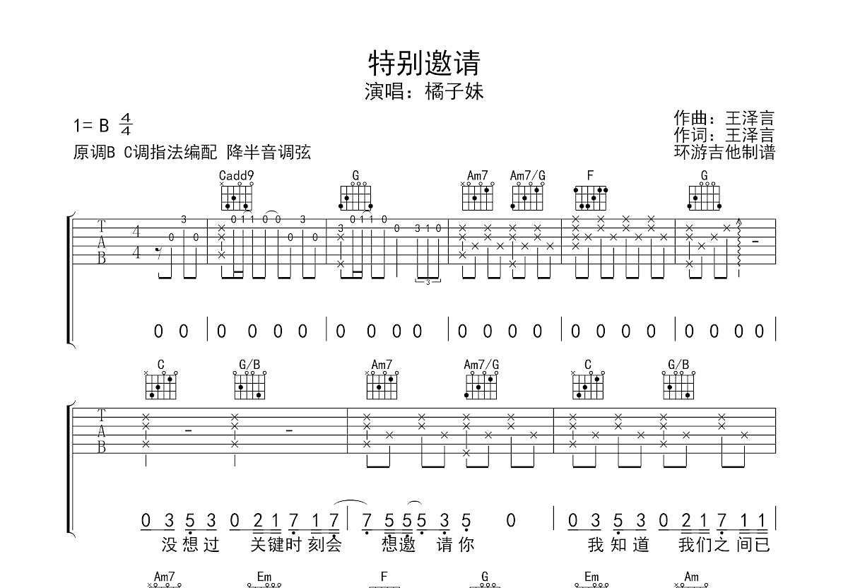 特别邀请吉他谱_橘子妹_C调弹唱