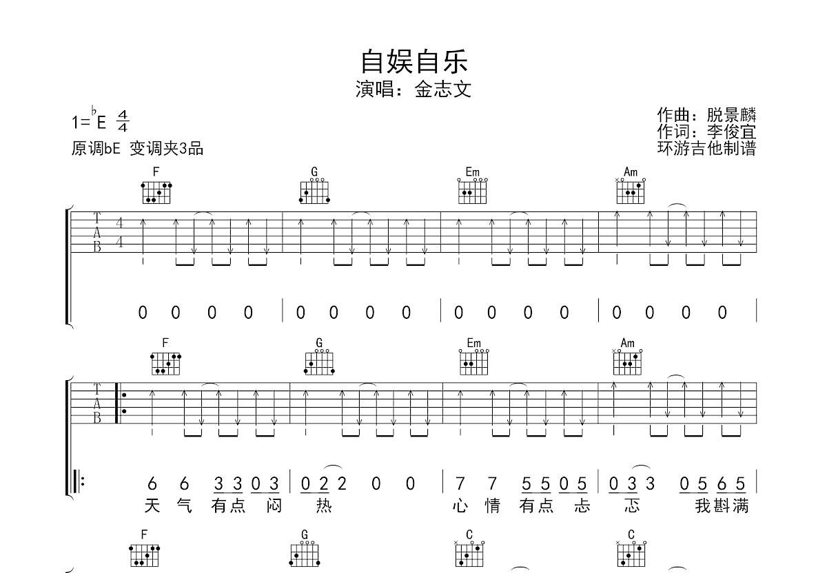 自娱自乐吉他谱_金志文_C调弹唱