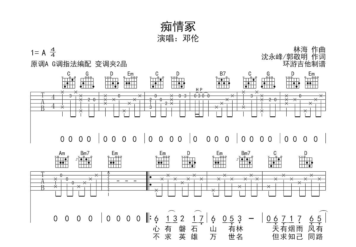 痴情冢吉他谱_邓伦_G调弹唱
