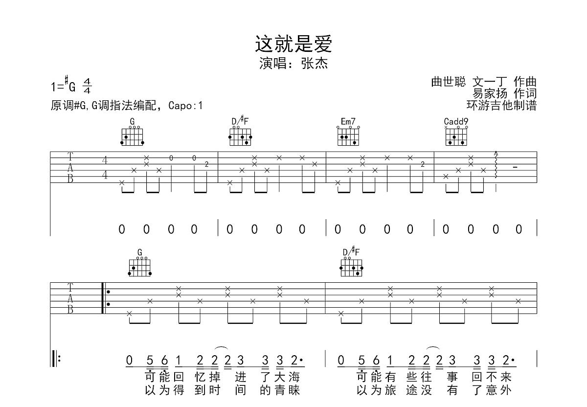 这就是爱吉他谱_张杰_G调弹唱