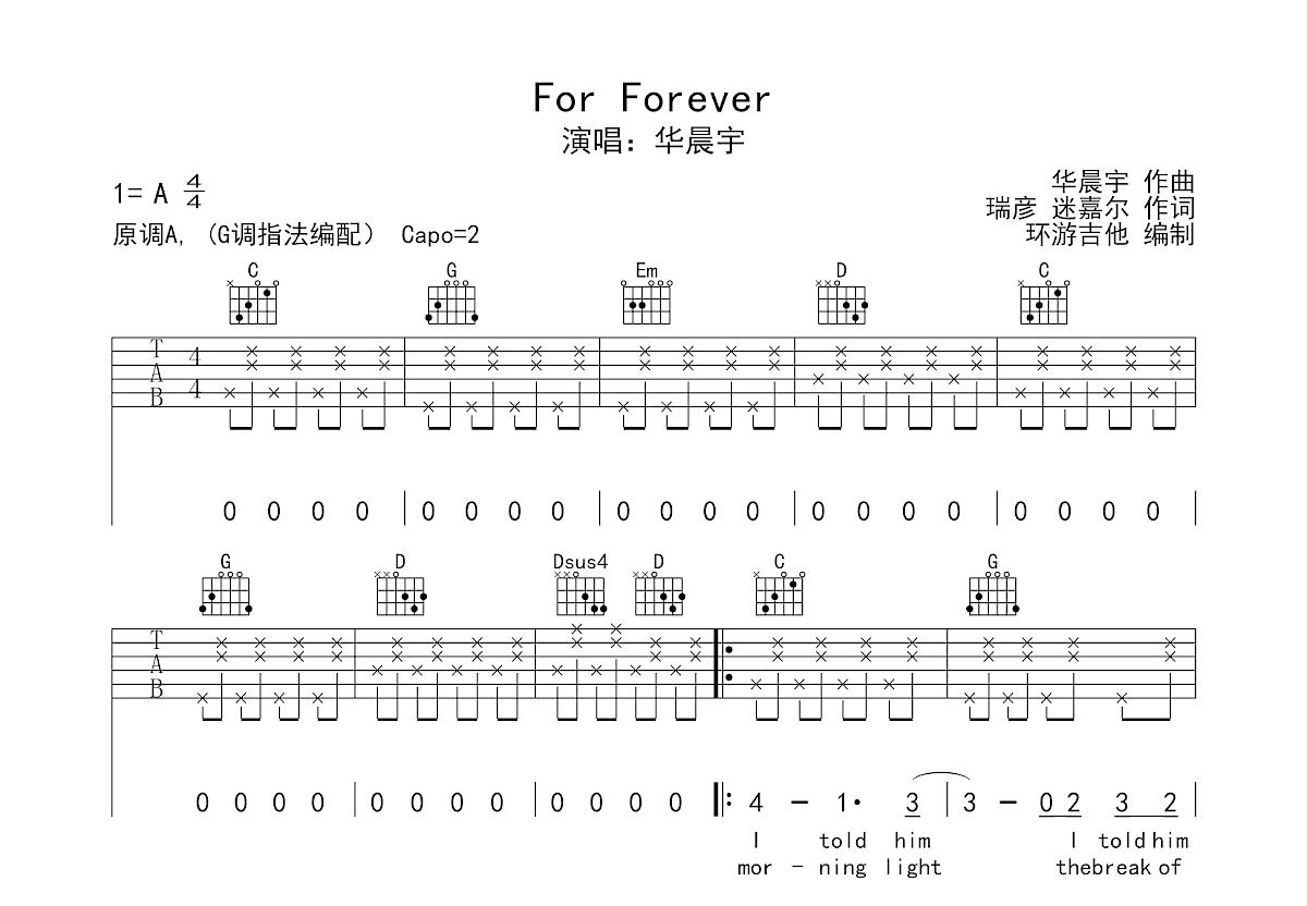 For Forever吉他谱_华晨宇_G调弹唱