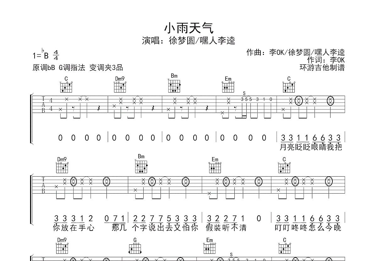 小雨天气吉他谱_徐梦圆,嘿人李逵_G调弹唱