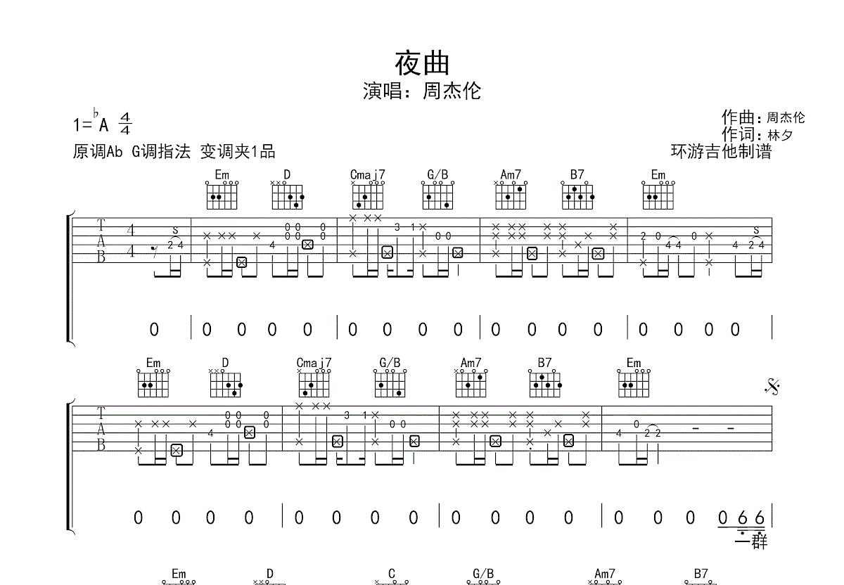 夜曲吉他谱_周杰伦_G调弹唱
