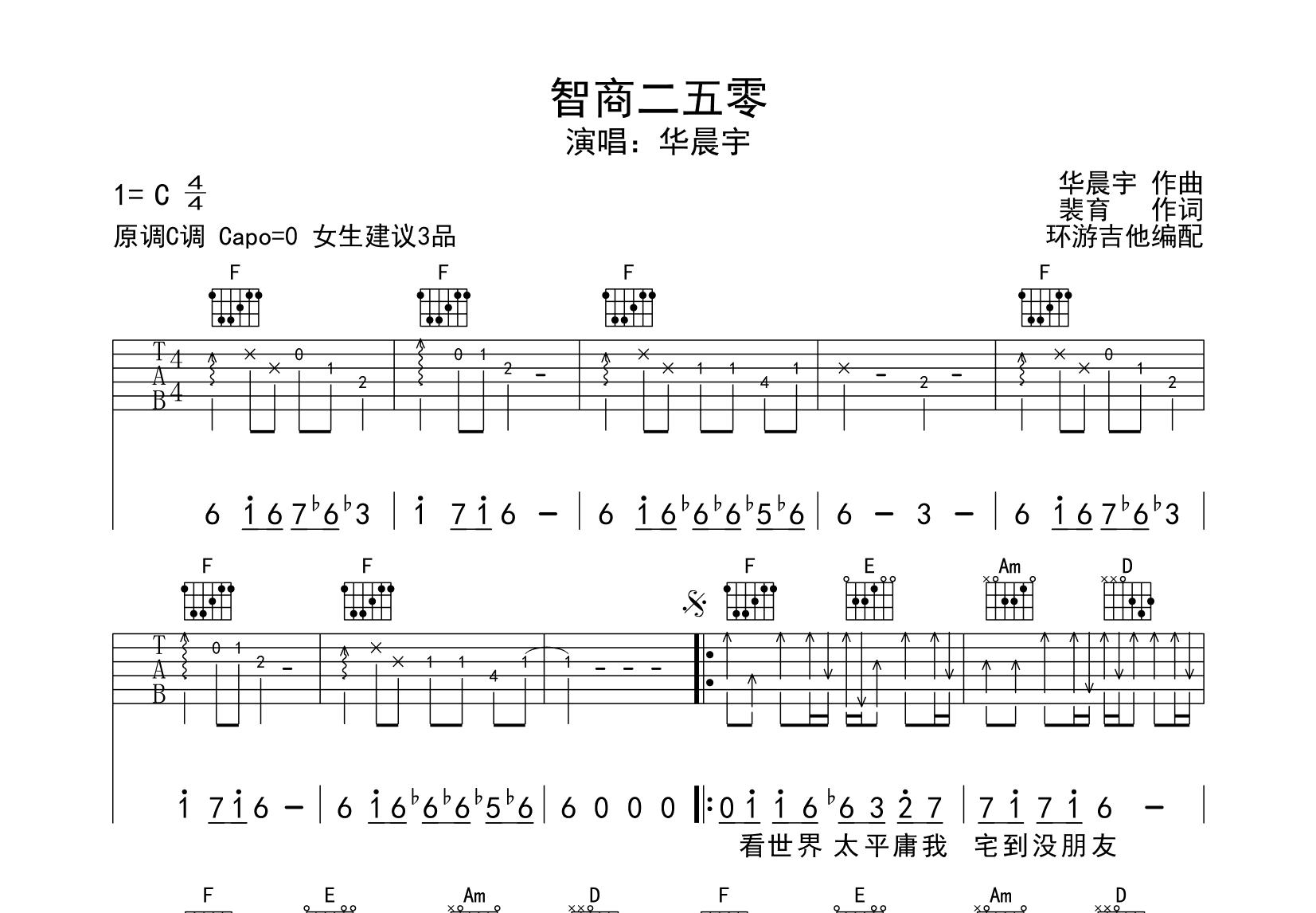 智商二五零吉他谱_华晨宇_C调弹唱