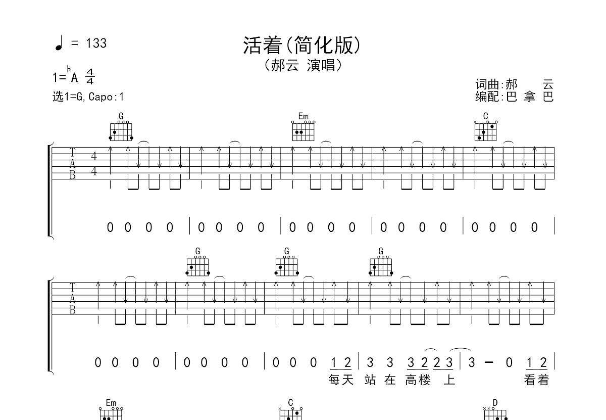 活着吉他谱_郝云_G调弹唱