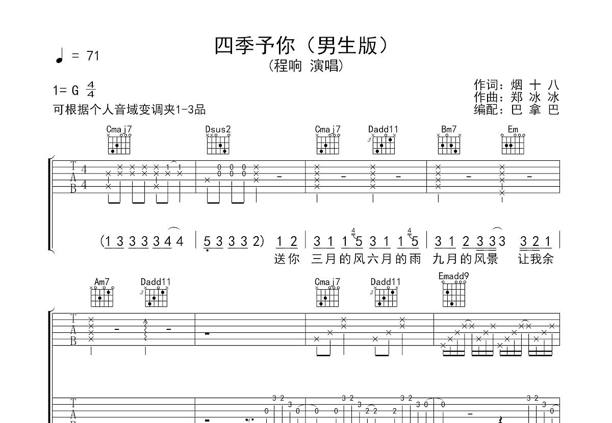 四季予你吉他谱_程响_G调弹唱