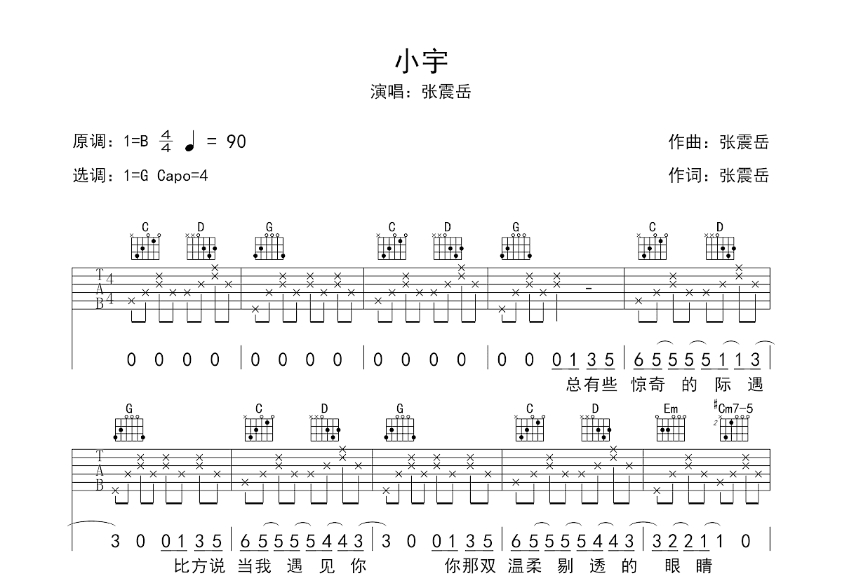 小宇吉他谱_张震岳_G调弹唱